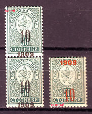1909 Bulgaria Error Smal lion shifted and black instead of red surchargePair MNH