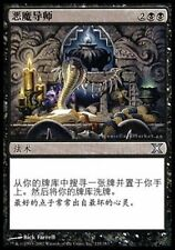 MTG DIABOLIC TUTOR EXC CHINESE ALTERNATE ART - RARISSIMA TUTORE DIABOLICO
