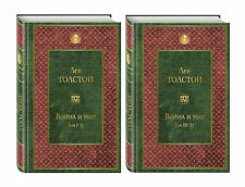 Лев Толстой Война и мир/Leo Tolstoy War and Peace/in Russian 2 Volumes New!