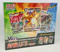 Pokemon Card Sword & Shield VMAX Japanese Triple Starter set AVAILABLE NOW