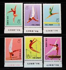 China 1974 stamps MNH #100