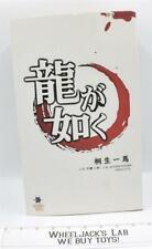 """Asmus Toys 12"""" 1/6 Ryu GA Gotoku Kenzan Yakuza WF Exclusive Figure"""