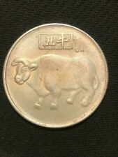 Old Chinese Token Sign Coin, Antique Year Of OX, Zodiac,China