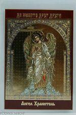 christianity icon saint guardian angel святой ангел хранитель