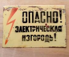 Old CCCP Plaque DANGEROUS - ELECTRIC FENCE Farm Ranch Cattle SIGN Metal Russian