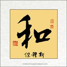 Customized Chinese Calligraphy  - Harmony Symbol + Chinese Name Translation