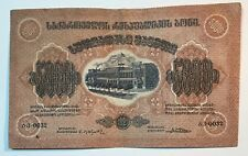 5000 RUBLES 1921 GEORGIA TIFLIS RUSSIA BANKNOTE, OLD MONEY CURRENCY, No-808!
