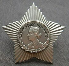 Soviet Russian Military Collection Order of Suvorov 3rd class screw 1943-91 COPY