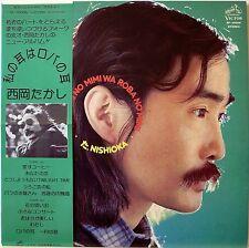 TAKASHI NISHIOKA / WATASHI NO MIMI WA ROBA NO MIMI / ROCK / VICTOR JAPAN OBI