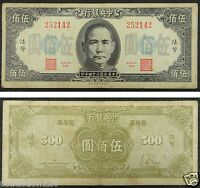 The Central Bank Of China 500 Yuan Paper Money 1945 #252142