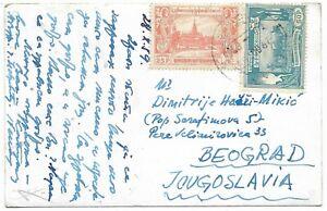 Burma 1959 sorting office picture postcard to Yugoslavia