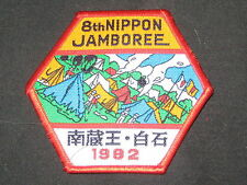 8th Nippon Japan 1982 Woven Patch        c30