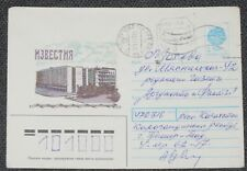080 Kazakhstan Cover 1993 Temirtau Post-Soviet Inflation Provisional to Russia
