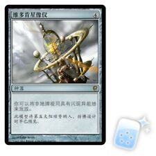 CHINESE VEDALKEN ORRERY Conspiracy Magic MTG MINT CARD