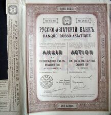 Russian 1911 Banque Russo Asiatique 187.5 Rubles Coupons UNC Loan Bond Share