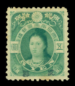 JAPAN 1908 CHINA ovpt - Empress JINGO 5yen green Sk# OC20 (Sc 20) mint MH - Rare
