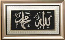 Islamic Muslim frame Allah & Mohammad with rhinestone & glass / Home decor