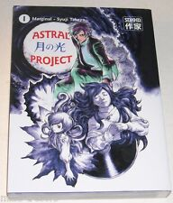 ASTRAL PROJECT - Marginal - Syuji Takeya - MANGA