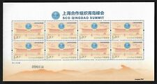 China 2018-16 SCO Qingdao Summit Mini Silk S/S Stamp 青島峰会 絲绸小版