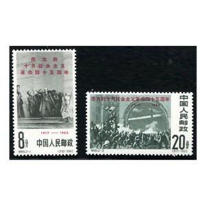 China Stamp 1962 C95 45th Anniv. of great October Socialist Revolution MNH