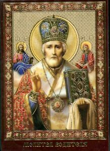 Wallet Icon Nicholas Orthodox Greek Byzantine Святой Николай Молитва Водителе
