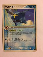 Pokemon Card / Carte Sharpedo Rare 020/055