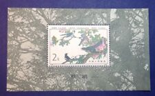 China Stamp MS 2yuan 'Birds' MNH Unused 1982