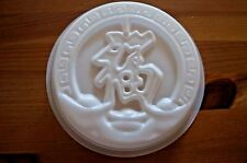 """Chinese """"Fu"""" Round Plastic Mold for Chinese Steam Desserts, Pudding, Jello"""