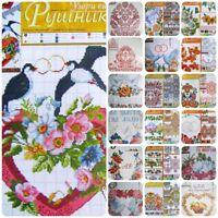 R-4 Cross stitch Pattern Ukrainian Embroidery Wedding Love Towel