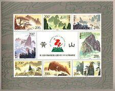 CHINA 1997-16 黃山  Huangshan Mountain Mini Sheet  stamp