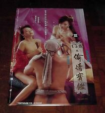 "Amy Yip Ji-Mei ""Sex and Zen"" Isabelle Chow Wang 1991 ORIGINAL Version POSTER B"