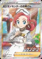 Pokemon Card - Pokemon Center Lady 069/S-P - Japanese PROMO Sword and Shield