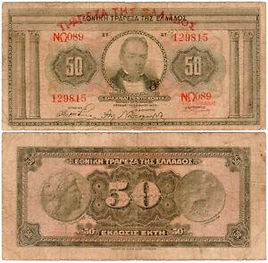 Greece 50 Drachmai P#97a* (24.05.1927) Trapeza tis Ellados VGF