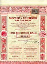 SCRIPOPHILIE / ACTION / GREECE / GRECE PRODUCTION ET COMMERCE RAISIN DE CORINTHE