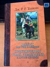 Tolkien HOBBIT Keepers Fellowship 1st Russian Edition USSR 1982 RARE BOOKS LOT