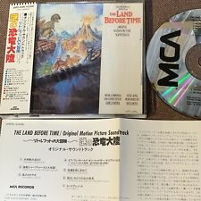 THE LAND BEFORE TIME OST James Horner /Diana Ross JAPAN CD 25P2-2496 w/OBI FreeS