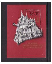 Rusia-MS 4607-U/M-Juegos Olímpicos 1976 (1980)