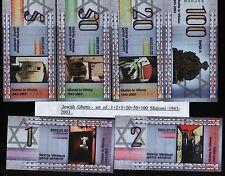 Jewish Ghetto set of: 1+2+5+20+50+100 Shalomi, 1943-2003
