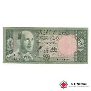 (1961) / SH1340 Afghanistan 50 Afghanis Note, Pick #39, Zahir Shah (1933-1973)