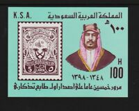 Saudi Arabia - #778 Mint, NH, cat. $ 110.00