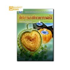 ART BOOKOF CARVING FRUIT & VEGETABLE TO CANDLE & EXTRA EFFECT INSTRUCTION GUIDE