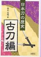 Japanese Katana Sword Book 2016 Nihonto no Rekishi Koto Old Sword Japan