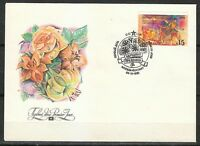 Soviet Russia 1991 FDC cover The Day of Ligo Jani day celebrate in Latvia