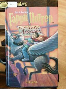Гарри Поттер и узник Азкабана Harry Potter e il prigioniero Joanne Rowling(4231)