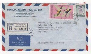 1975 THAILAND Registered Air Mail Cover BANGKOK to LEICESTER GB SG832 Birds