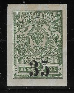 RUSSIA, Cheljabinsk.1919 early mint stamp surcharged 35/2 K (BX4)