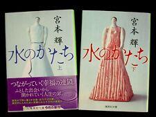 Japanese Novel Book by Teru Miyamoto『水のかたち 上下セット』宮本輝