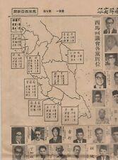 Mazuma *NP7 Nanyang Siang Pau 1969 MAY Pilihan Raya Result Non Front Cover