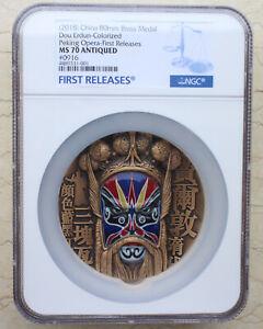 NGC MS70 Antiqued 2018 China 80mm Brass Medal - Peking Opera Mask - Dou Er Dun