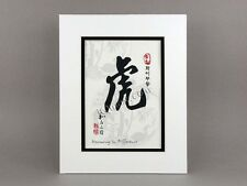 Korean Art Print Calligraphy Matted # Tiger, Harmony